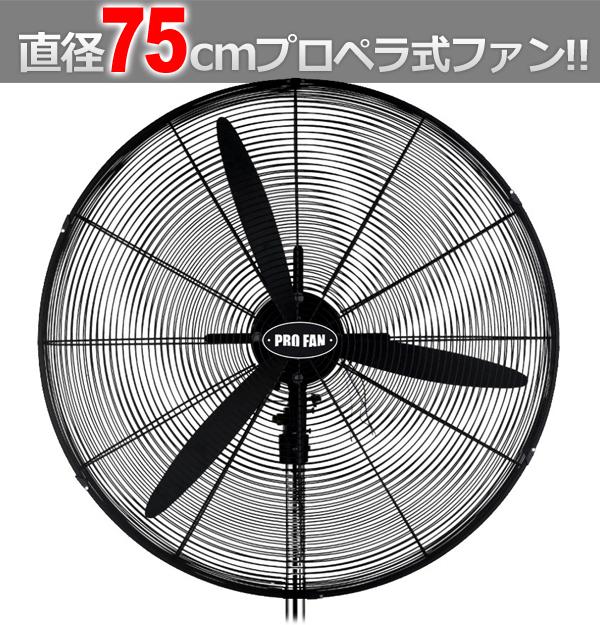 大型扇風機プロファンジャイアント