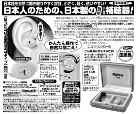 NikonイヤファッションNEF-05