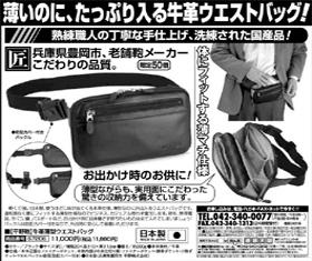 平野鞄 牛革薄型ウエストバッグ