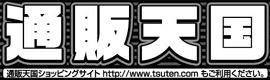 通販天国新聞ロゴ